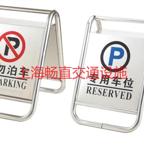 上海泊车警示牌 泊车告知牌 泊车警示 破车位牌 泊车牌 不锈钢泊车牌