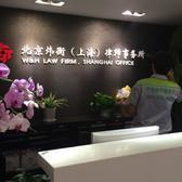 北京炜衡(上海)律师事务所