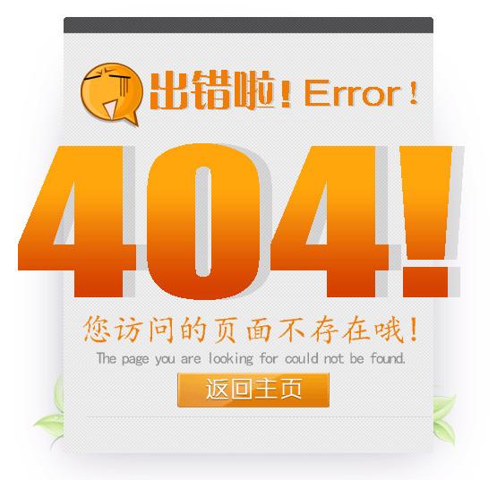 Sorry, 您所訪問的頁面不存在或者已被刪除.