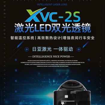 XVC2S 激光透镜