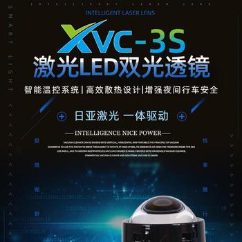 XVC3S 激光透镜