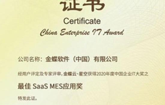 """获奖——金蝶荣获2020 CEIA中国企业IT大奖之""""*佳SaaS MES应用奖"""""""