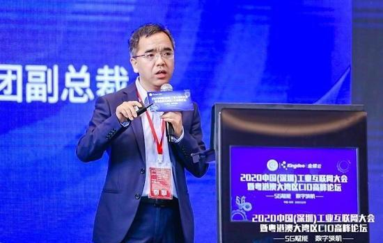峰会 | 2020粤港澳CIO高峰论坛,科技赋能,数字**