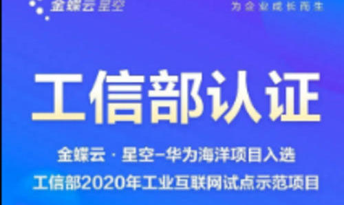 认证   金蝶云·星空华为海洋项目入选工信部2020年工业互联网试点示范项目