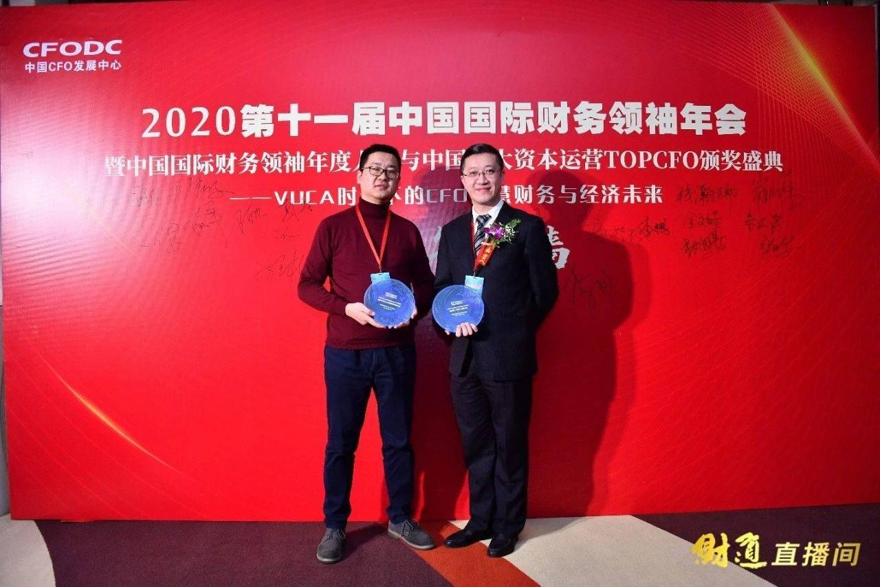 2020第十一届中国国际财务**年会暨中国国际财务**年度人物及中国十大资本运营 TOP CFO 颁奖盛典