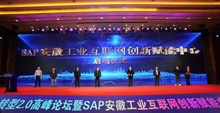 SAP安徽工业互联网创新赋能中心