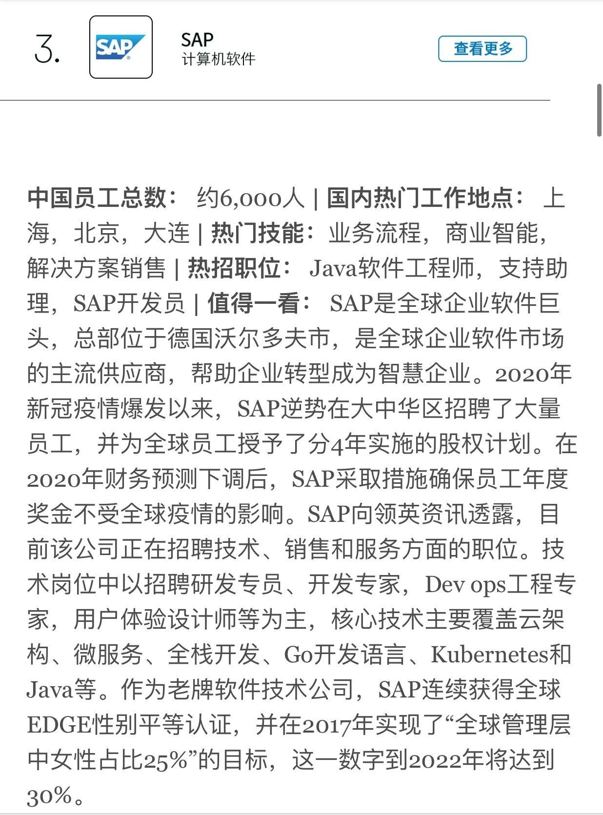 中国*适合职业生涯成长的企业