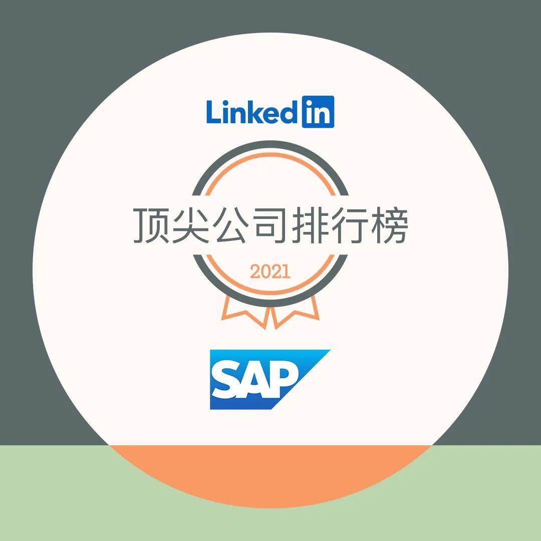 2021年顶尖公司排行榜中国榜单