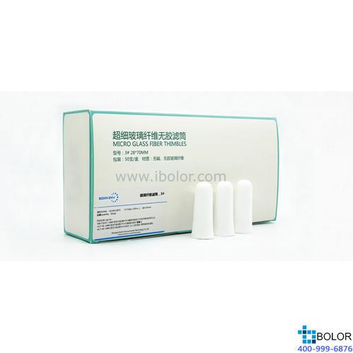 3#玻璃纖維濾筒 28*70mm 50支/盒;BOXIN/鉑歆玻璃纖維濾筒 02.003.2870