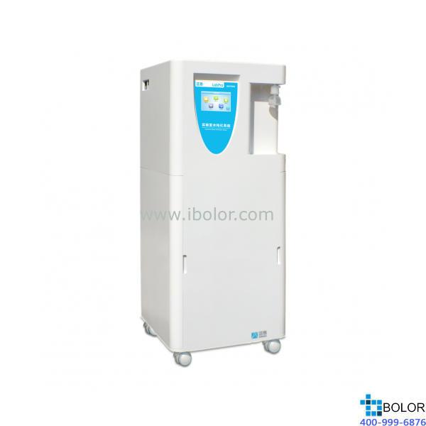 Labpro-S125 FV 综合型超纯水机;电阻率: 18.25MΩ.cm;TOC:<3ppb;产水量:125升/小时
