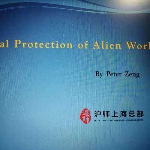 外籍员工劳动权利法律保护Legal Protection of Alient Workers