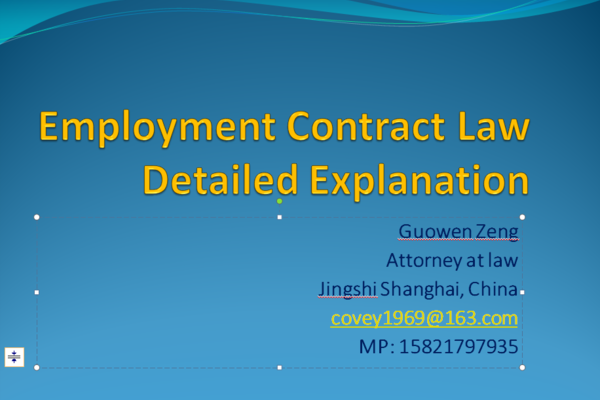 Employment Contract Law Training 2020  双语劳动合同法培训