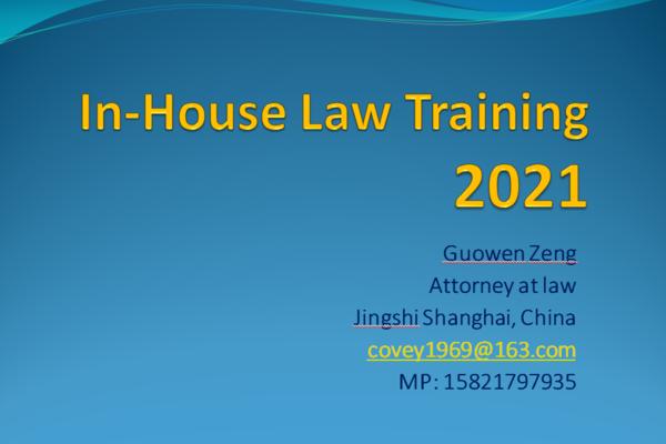 In-house Law Training 2021  企业法律内训系列