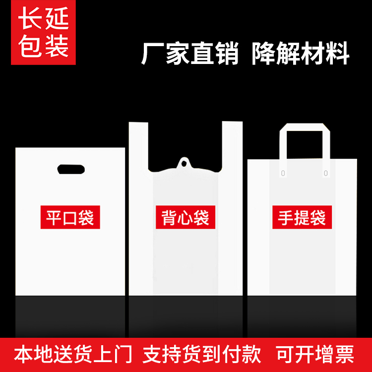 塑料袋001.jpg