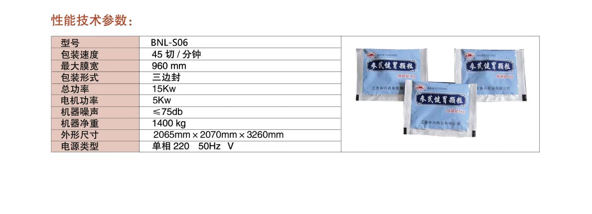 多列三边封袋型包装机BNL-S06.png