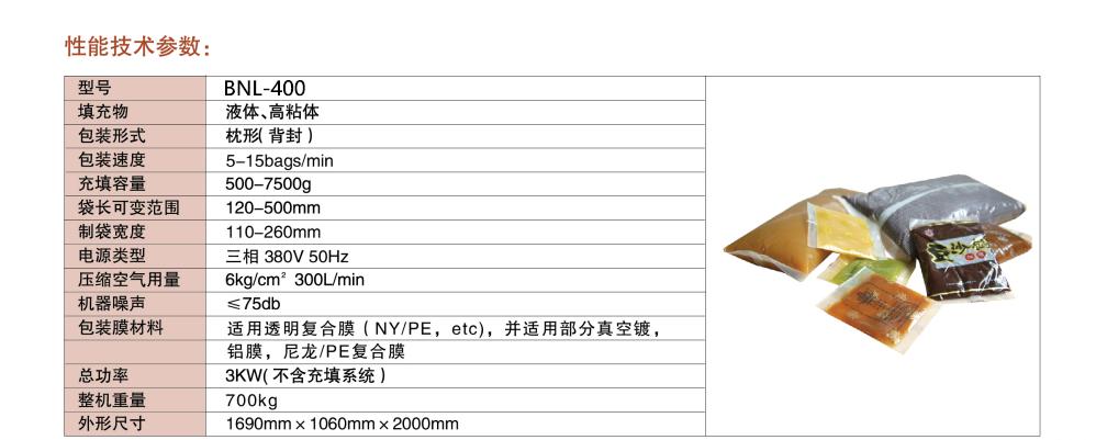 液态产品立式包装机BNL-400.png