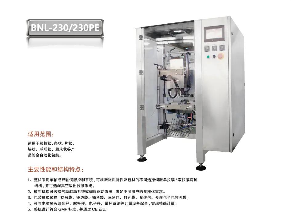 JL系列立式包装机BNL-230、230PE(2)_看图王.jpg