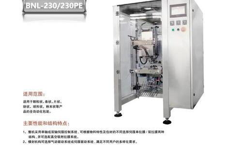 JL系列立式包装机BNL-230、230PE
