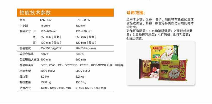 BNZ-602-602W枕式包装机.png