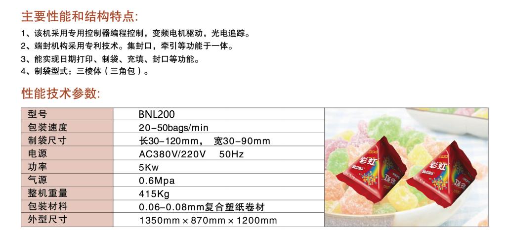 BNL系列立式包装机BNL-200.png