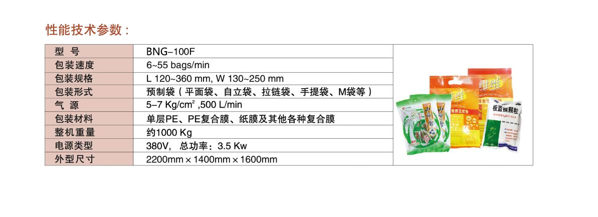 旋转给袋包装机BNG-100F.png