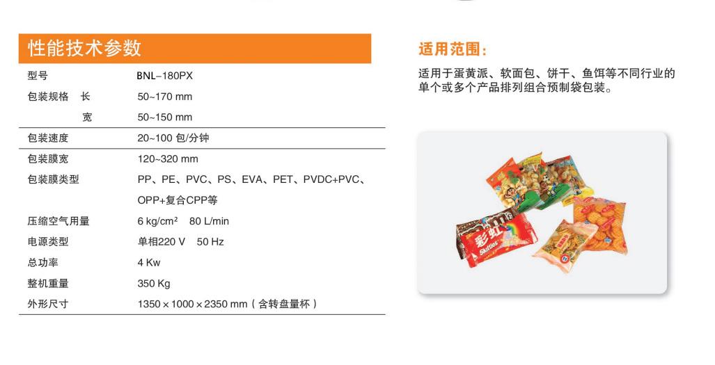 BNL-180PX立式包装机.png