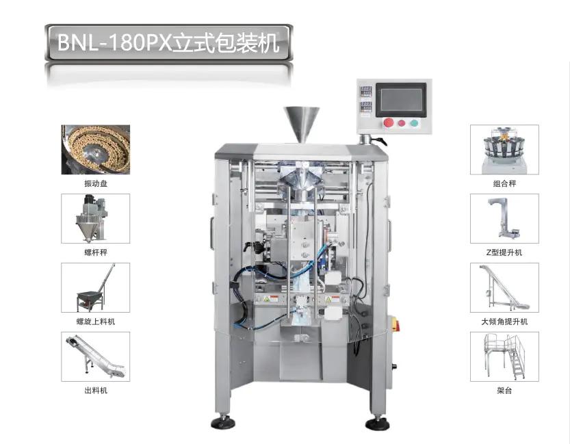 BNL-180PX立式包装机(2)_看图王.jpg