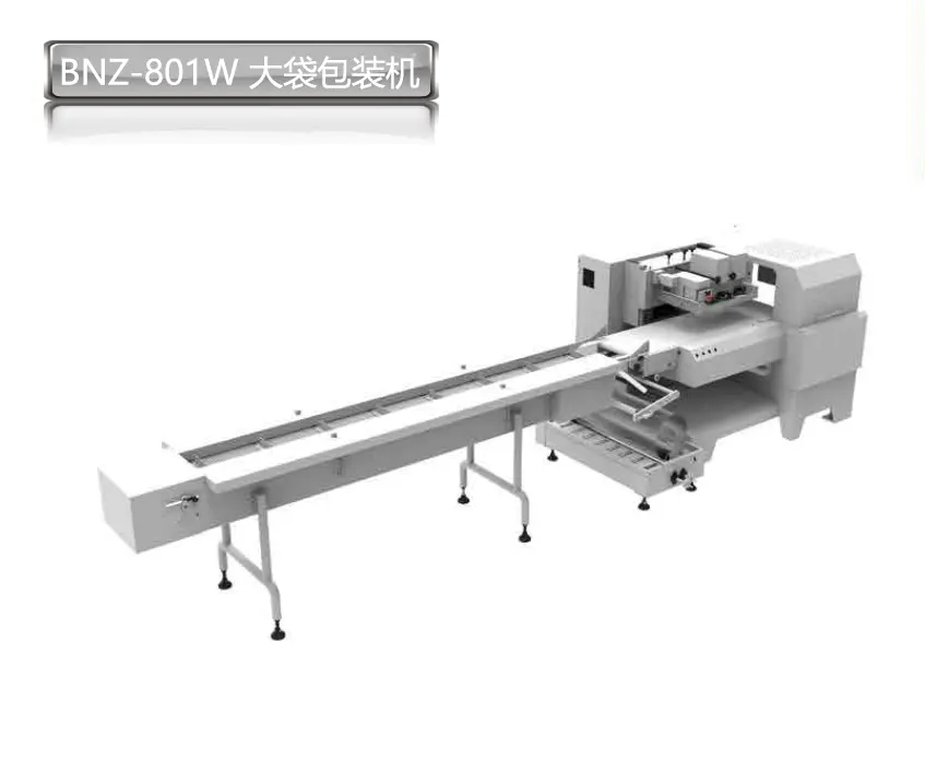 BNZ-801W大袋包装机_看图王.jpg