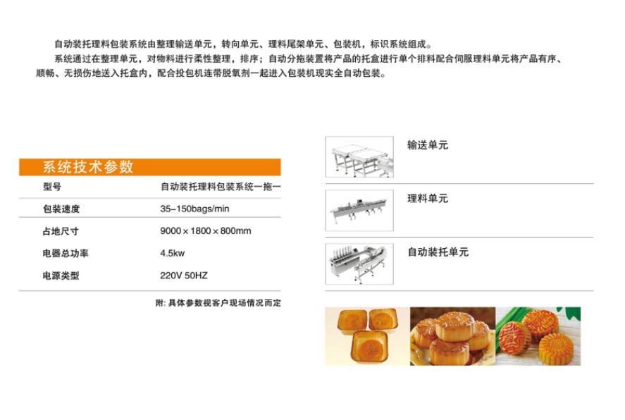 自动装托料理包装系统.png