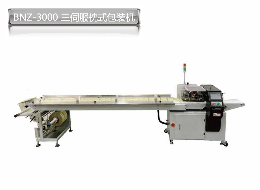 BNZ-3000三伺服枕式包装机(2).png