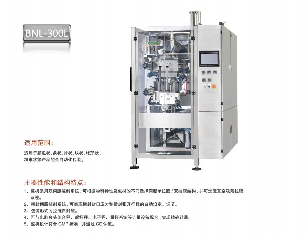 拉链袋立式包装机BNL-300L(2).png