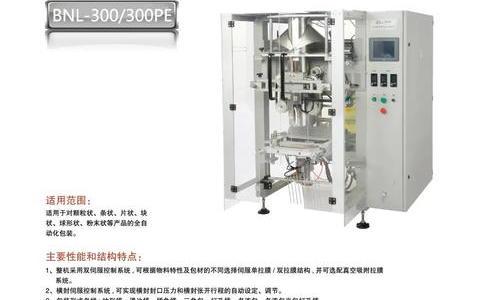 JL系列立式包装机BNL-300-300PE