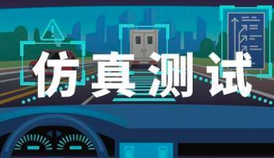 「焦点观察」科技企业先后入局自动驾驶仿真测试蓝海市场