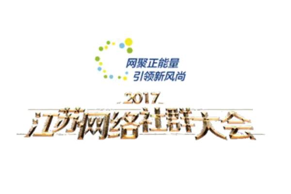 江苏网络社群大会