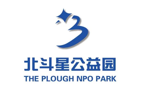 北斗星公益园