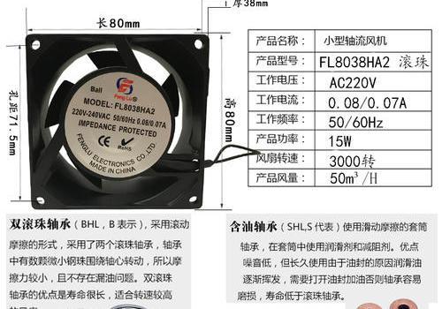 轴流风机 散热风扇 FL8038