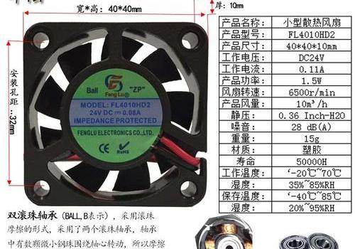 机箱 机柜 散热风扇 FL4010-DC 12V/24V
