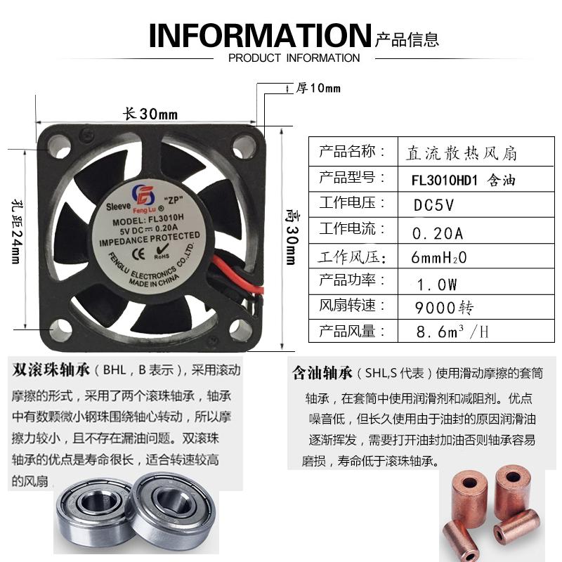 FL3010 5V.jpg