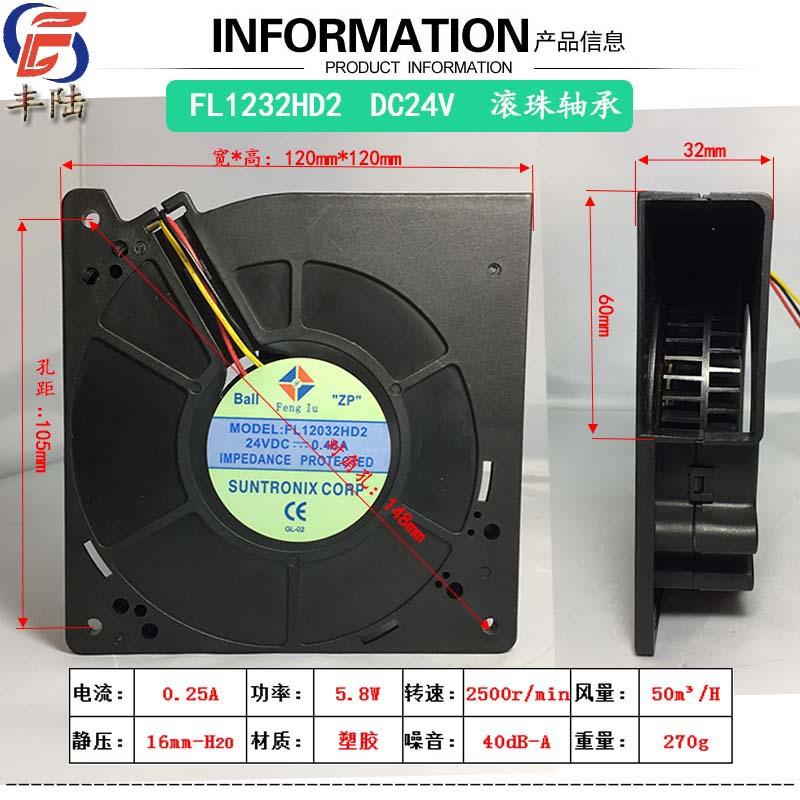 FL1232HD2B 主图.jpg