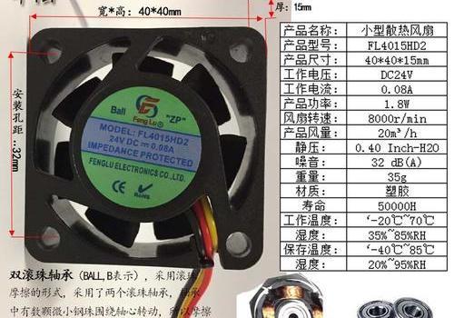 机箱 机柜 散热风扇 FL4015-DC 12V/24V