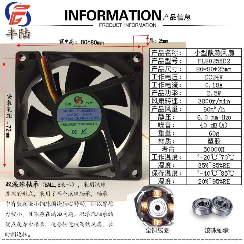 FL8025HD2B 主图.jpg