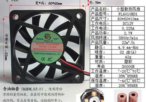 工业排风扇 方形 FL6010-DC 12V/24V