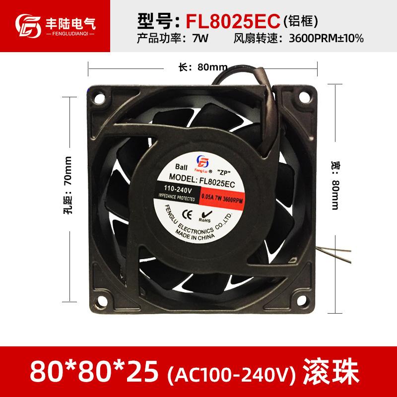 FL8025EC塑胶.jpg