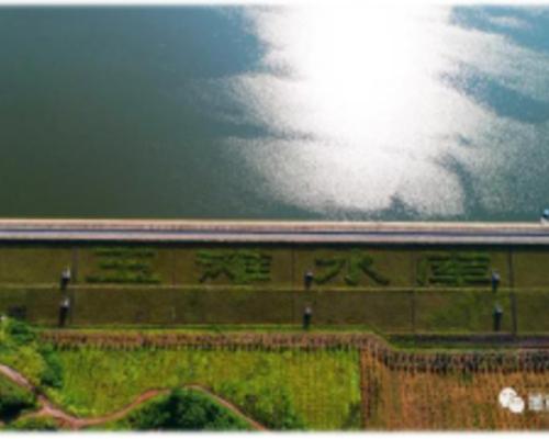 饮用水源地保护-重庆玉滩水库