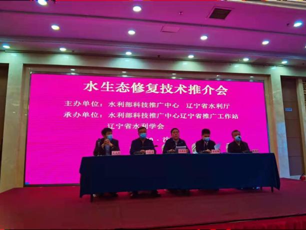 PHOSLOCK   受邀参加辽宁省水生态修复技术推介会