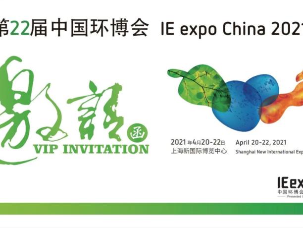 PHOSLOCK   第22届中国环博会(上海展)邀请函-2021.03.15