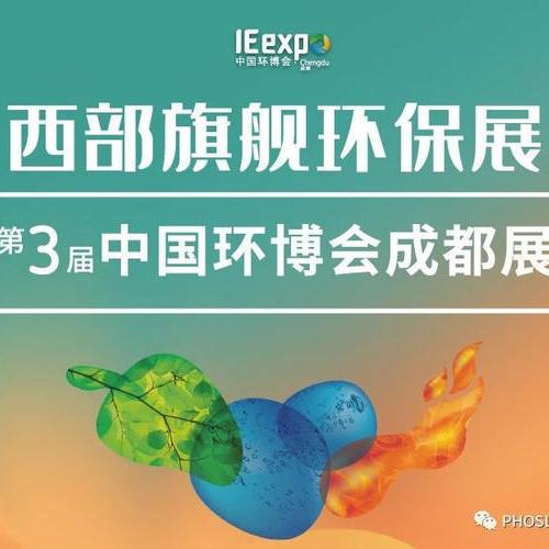 PHOSLOCK 邀请函 第3届中国环博会(成都展)-2021.6.17