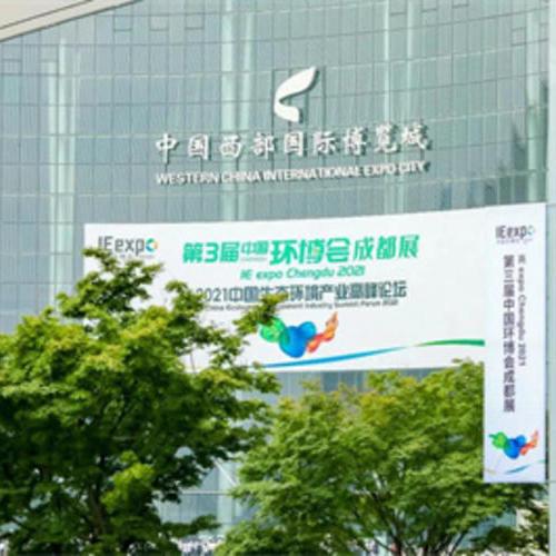 PHOSLOCK 亮相第三届中国环博会(成都展)-2021.7.13