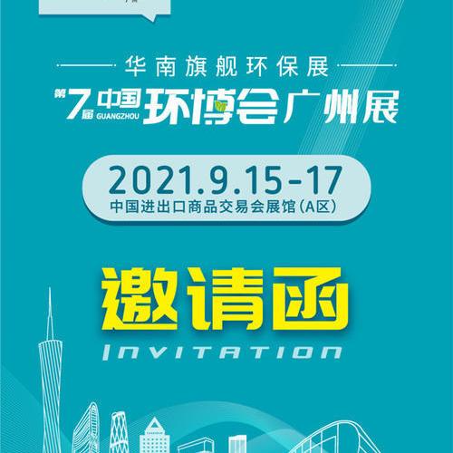 PHOSLOCK 邀请函 第七届中国环博会(广州展)-2021.9.1