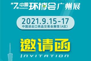 PHOSLOCK 邀请函 第7届中国环博会(广州展)-2021.9.1